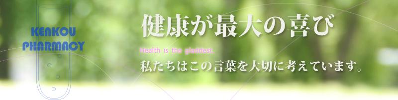 健康が最大の喜び 私たちはこの言葉を大切に考えています。健康調剤薬局